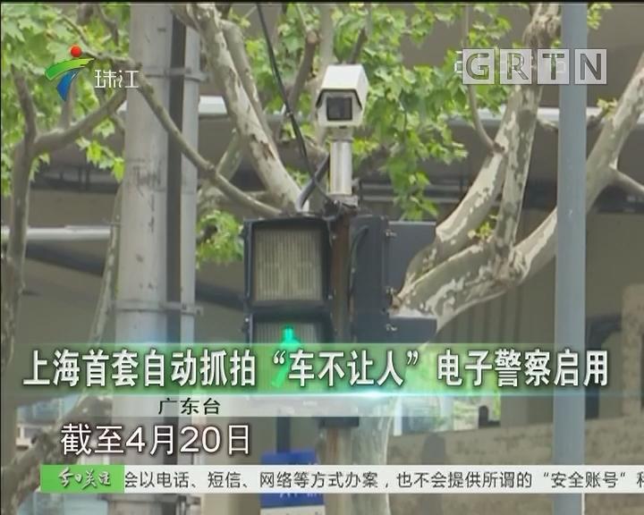 """上海首套自动抓拍""""车不让人""""电子警察启用"""