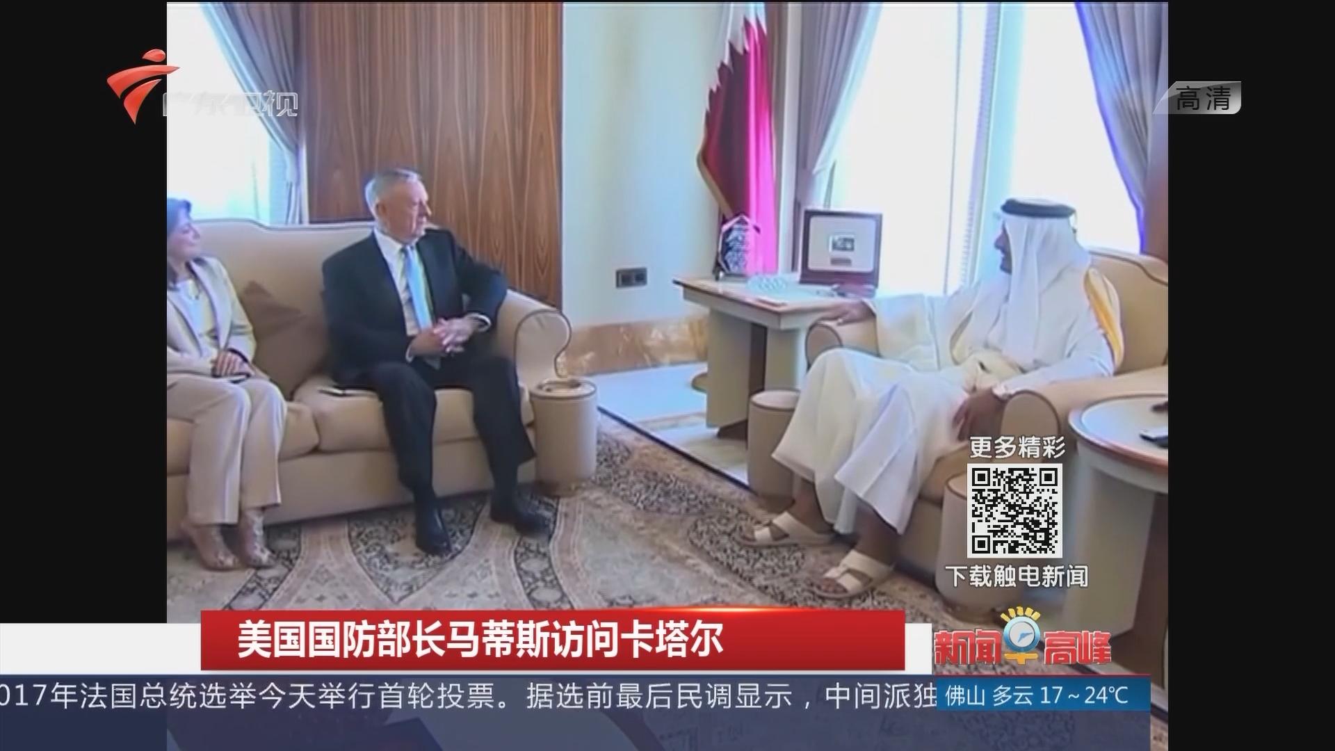 美国国防部长马蒂斯访问卡塔尔