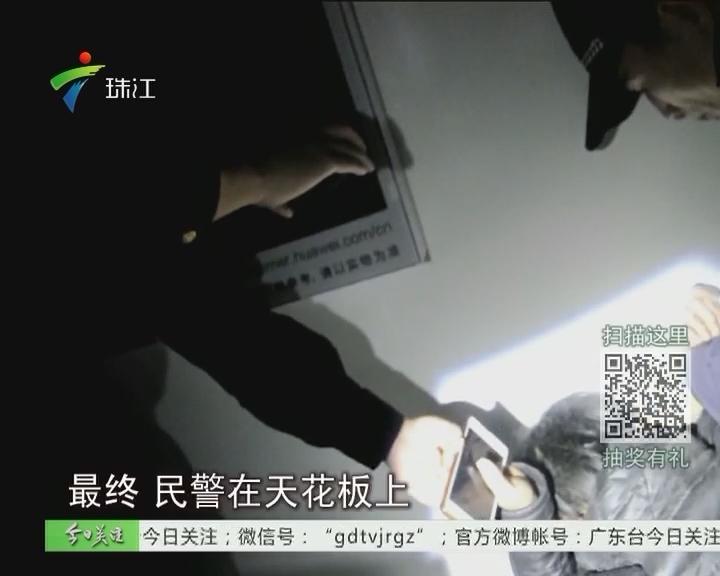 顺德:蟊贼潜伏天花板 民警抓个正着