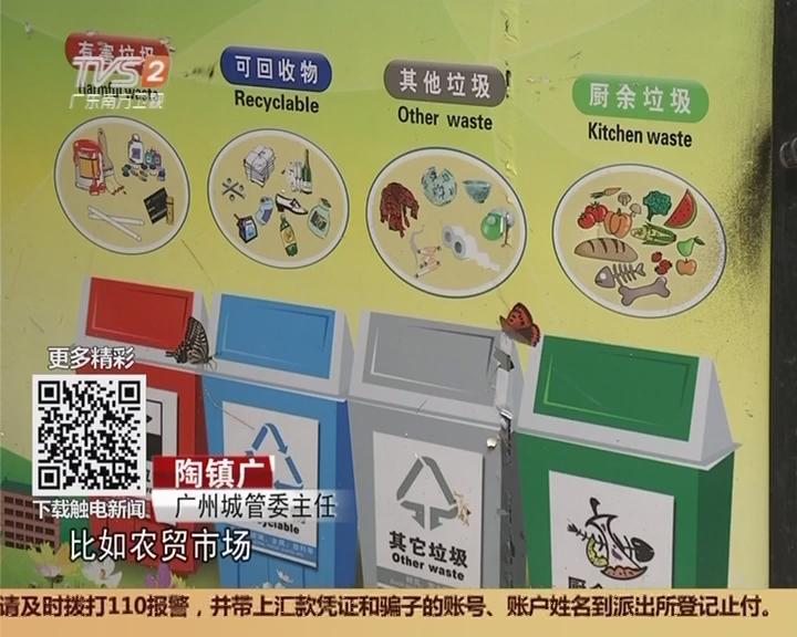 广州垃圾分类全民行动日:推广垃圾分类政策 以后或将开罚