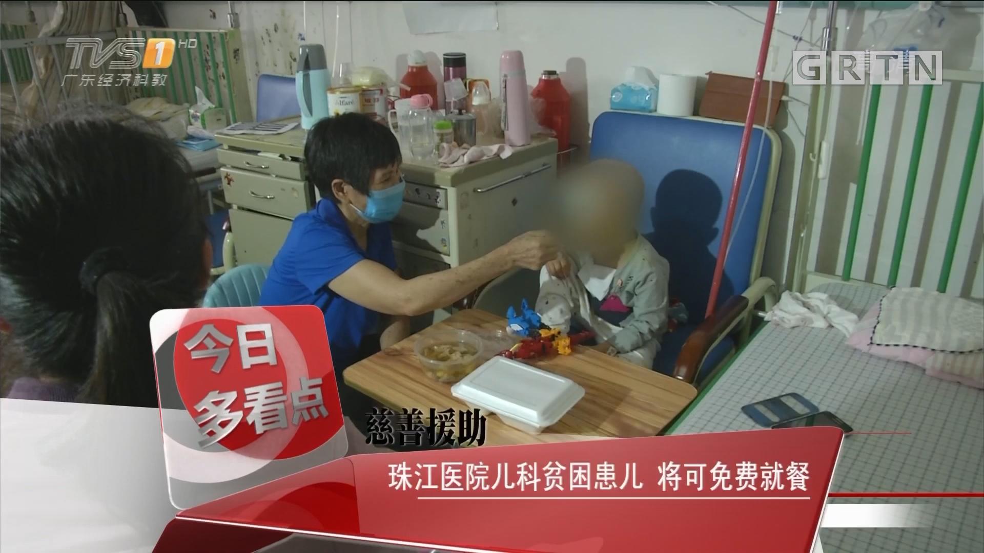 慈善援助:珠江医院儿科贫困患儿 将可免费就餐