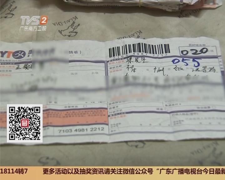 广州市白云区:快递频繁派失遭索赔 背后有局?