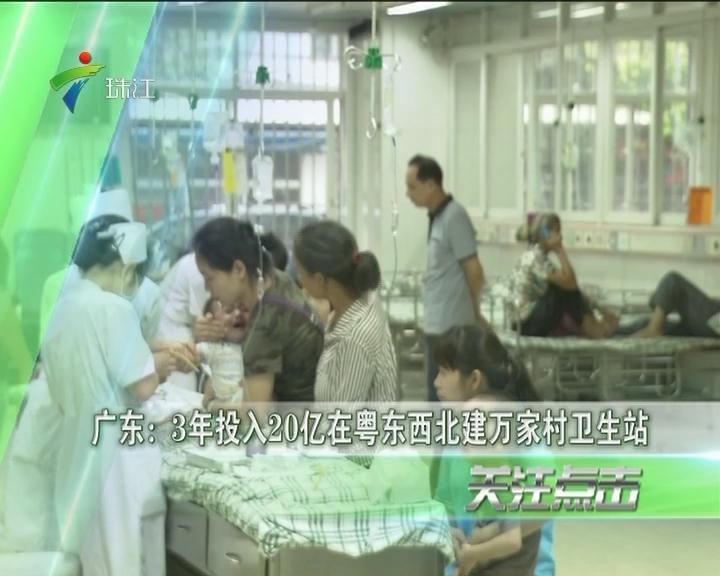 广东:3年投入20亿在粤东西北建万家村卫生站