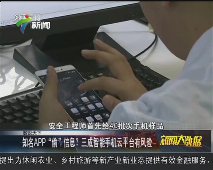 """知名APP""""偷""""信息?三成智能手机云平台有风险"""