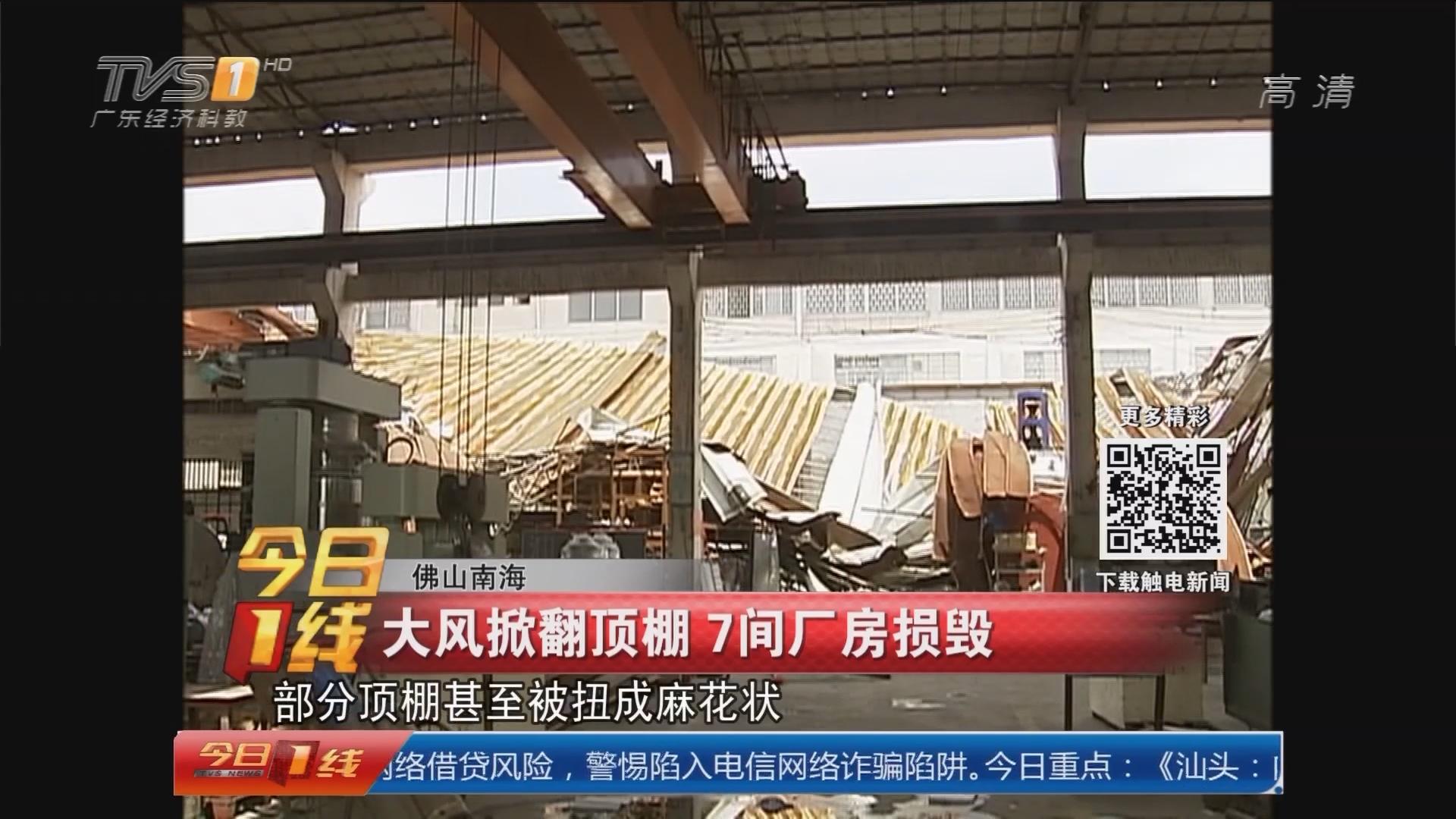 佛山南海:大风掀翻顶棚 7间厂房损毁