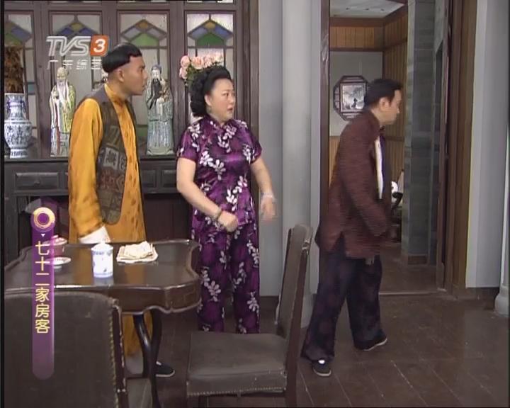 20170424《七十二家房客》新贵与乌龟(上)