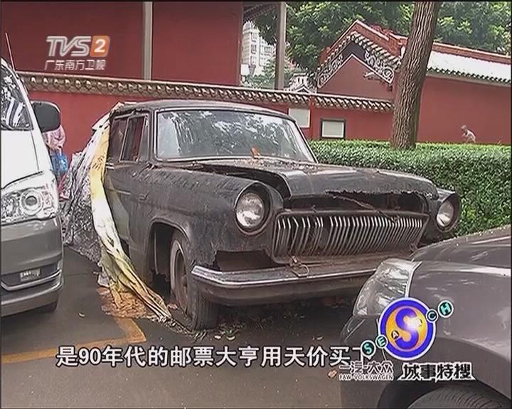"""闹市被弃""""僵尸车"""" 竟是红旗第一代"""