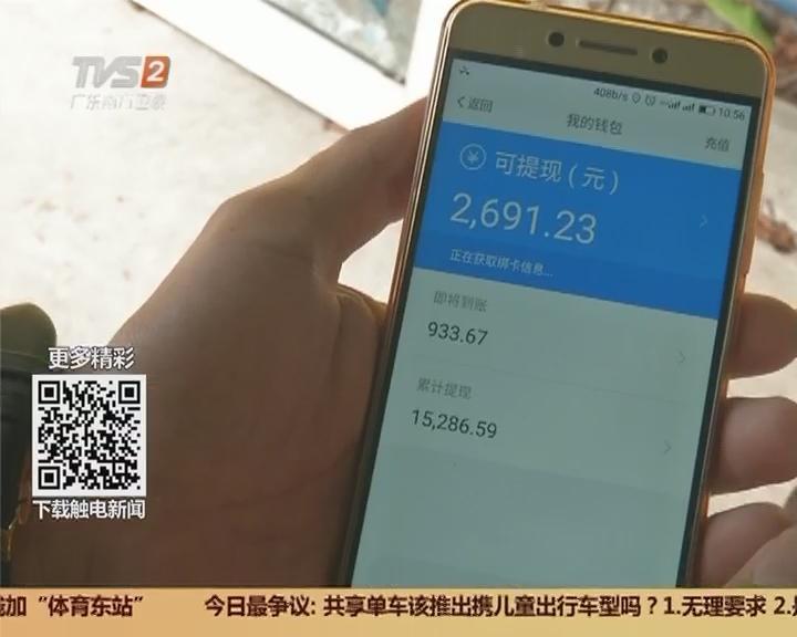广州:易到网约司机车资提现屡失败
