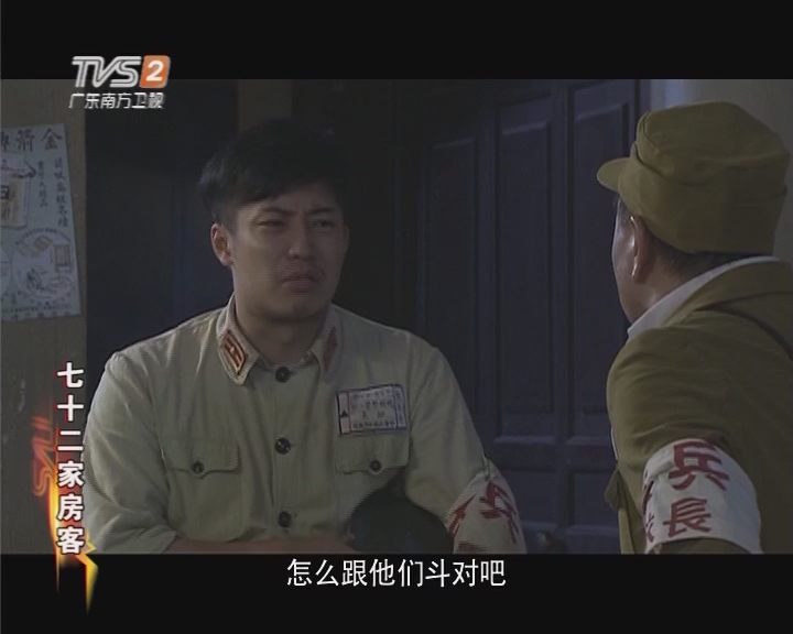 20170423《七十二家房客》国军(三)