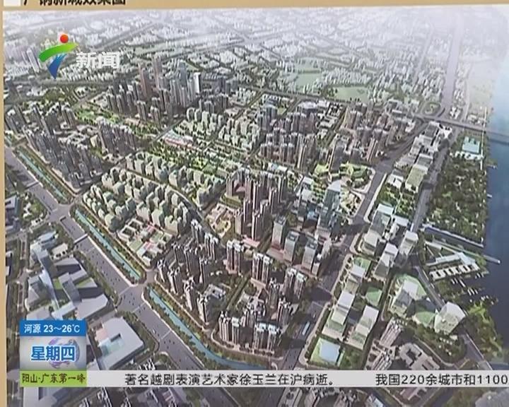 广州荔湾区:广钢新城配套落后 教育资源城关注焦点