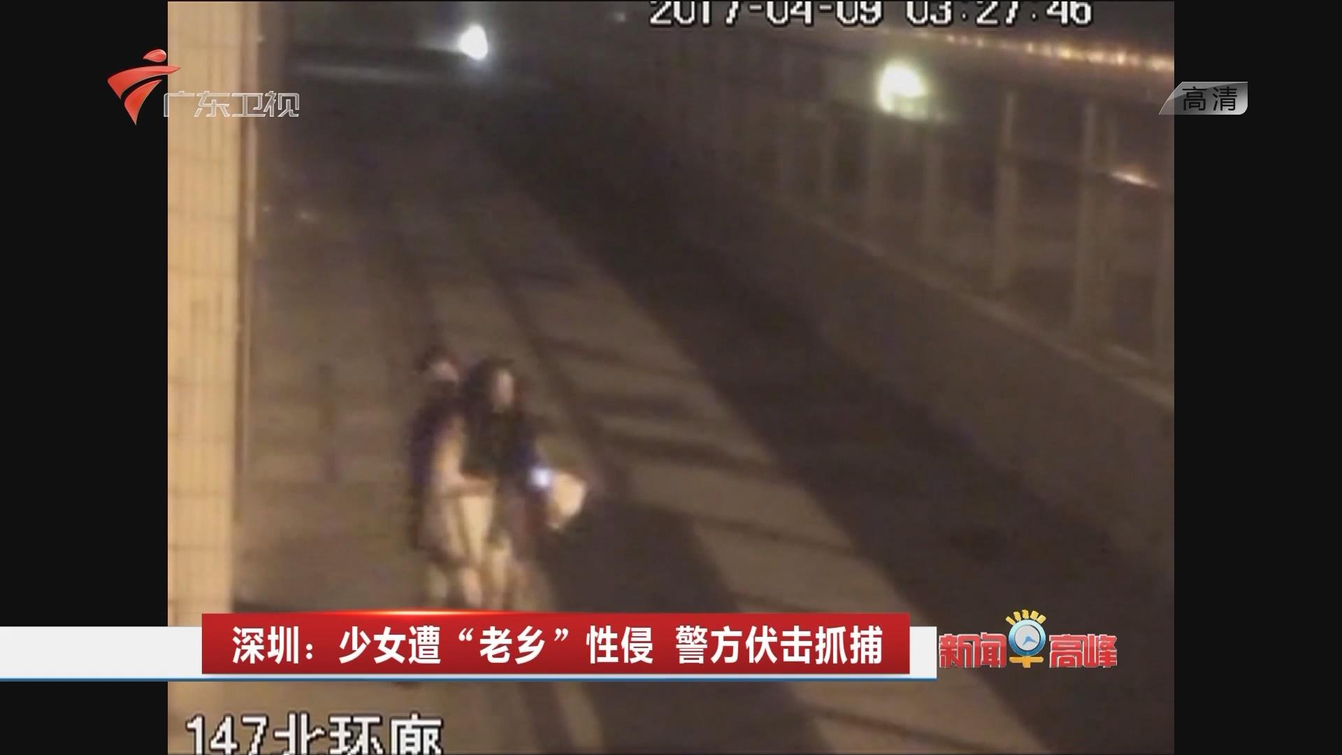 """深圳:少女遭""""老乡""""性侵 警方伏击抓捕"""