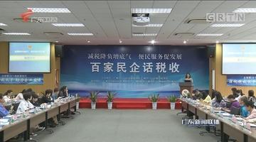 广州税务着力为民企减税降负