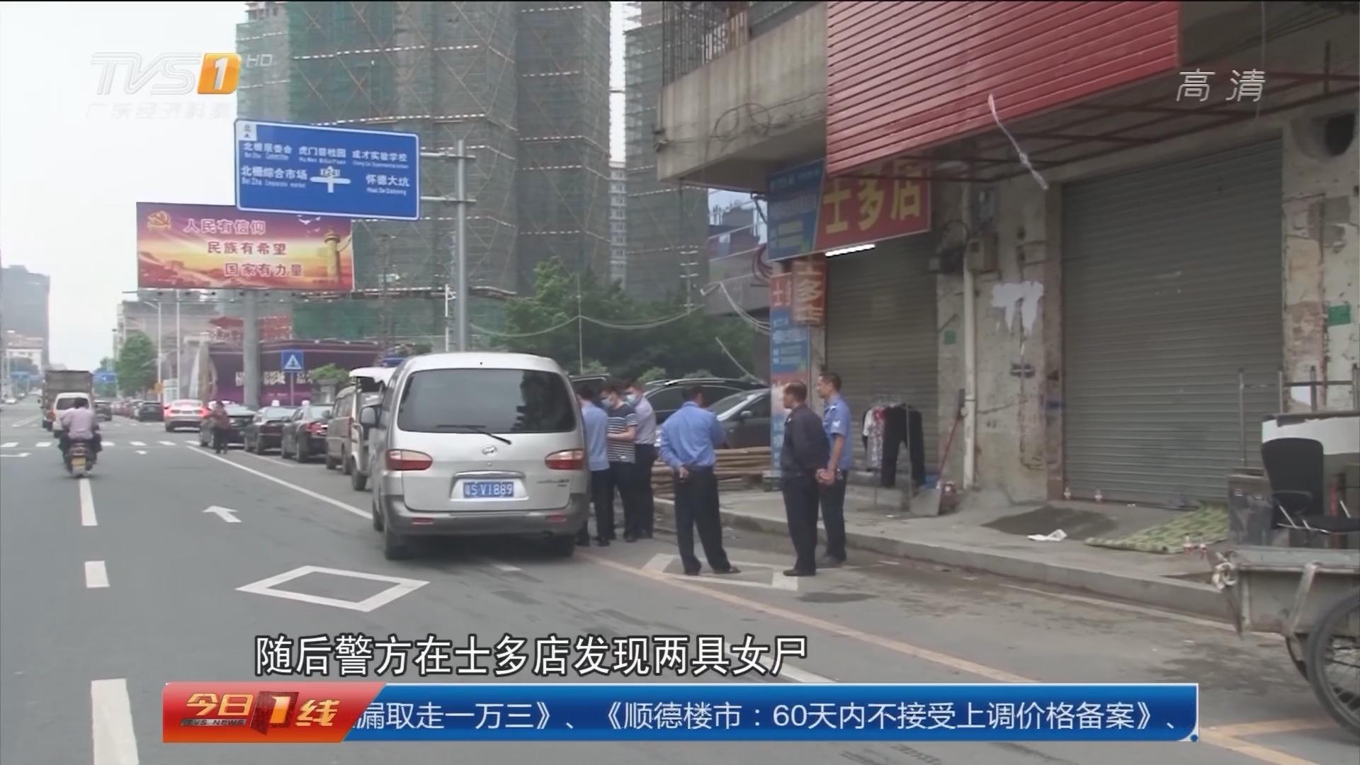 东莞:男子持刀杀妻杀母 砍伤三学生被制服