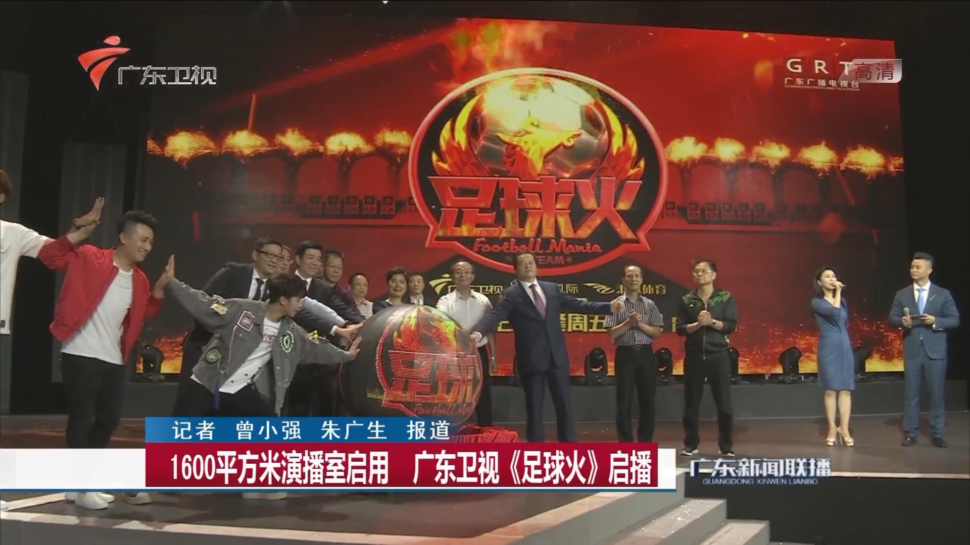 1600平方米演播室启用 广东卫视《足球火》启播