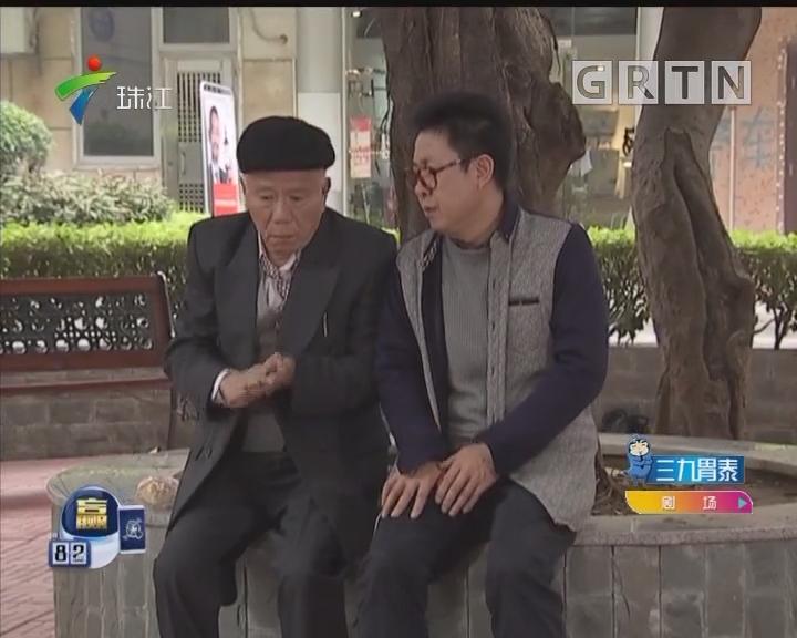 20170430《外来媳妇本地郎》无端端多了个爸(下)