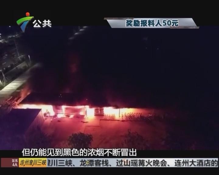 珠海:高校单车棚发生火情 多快递遭殃