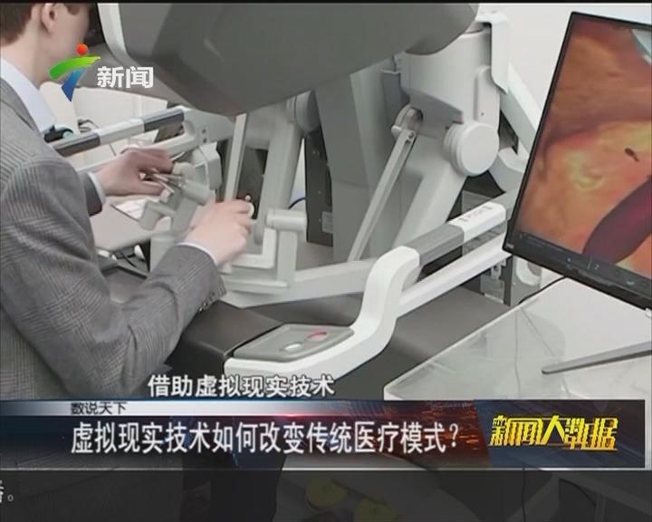 虚拟现实技术如何改变传统医疗模式?