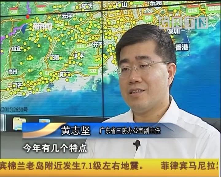 20170429《权威访谈》广东全面进入汛期 24小时严阵以待