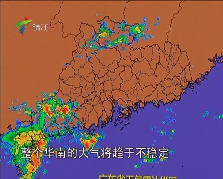 广东:今天大到暴雨袭来 明起雨势减弱气温回升
