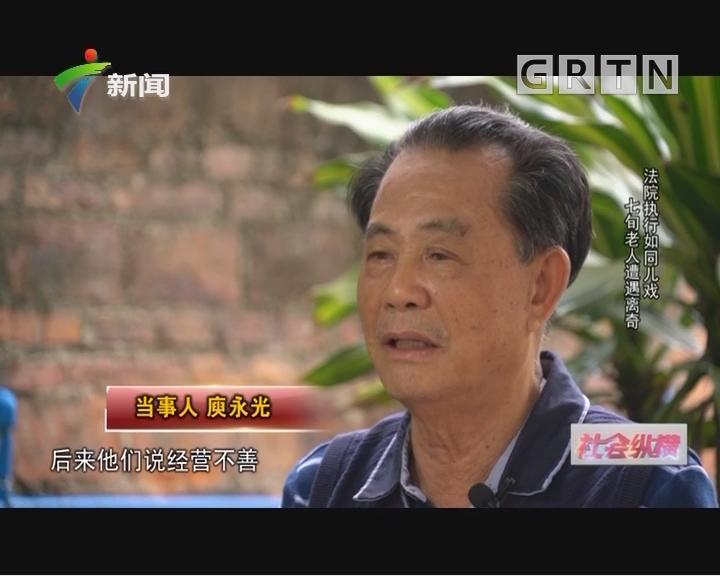 20170426《社会纵横》法院执行如同儿戏 七旬老人遭遇离奇