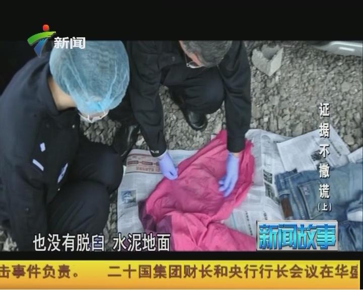 20170424《新闻故事》证据不撒谎(上)