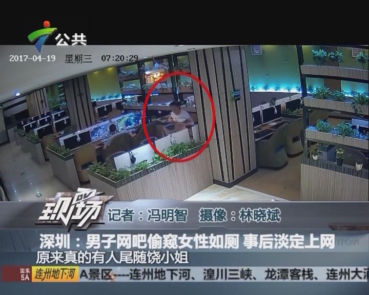 女子求助:女厕发现一双手 监控显示被尾随