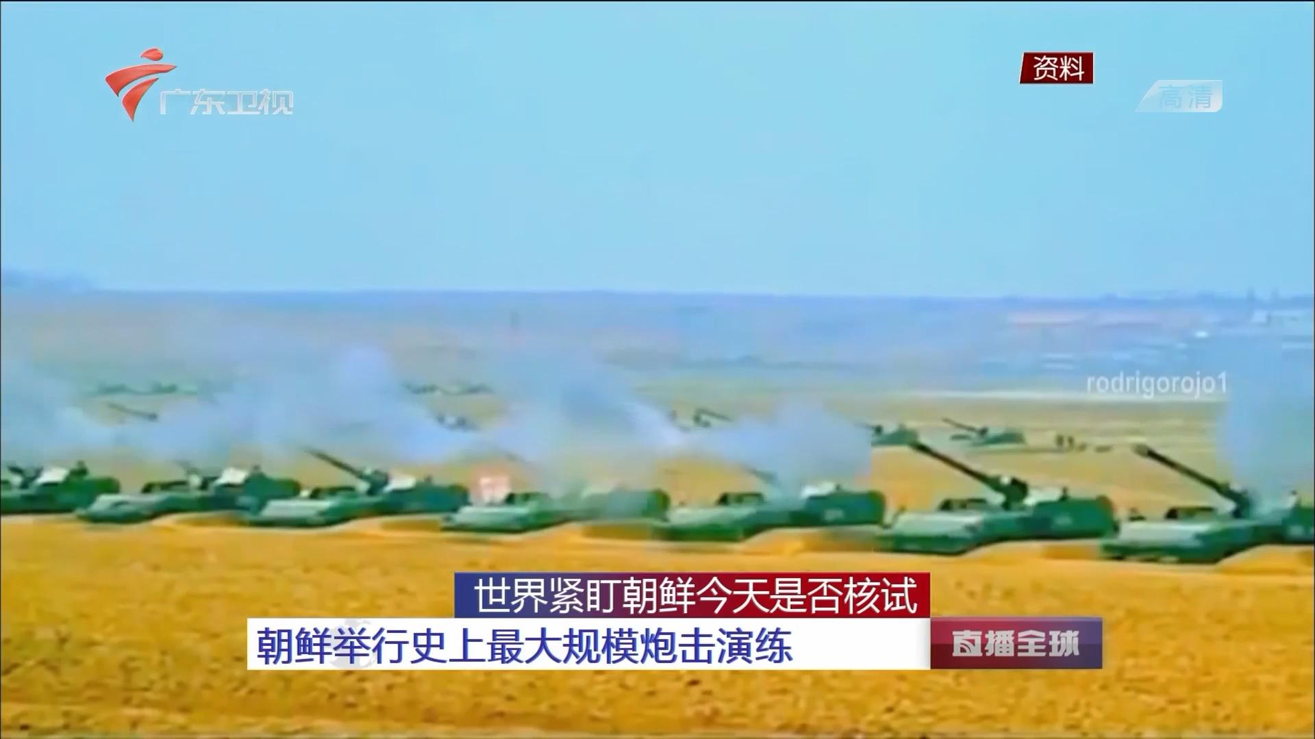 世界紧盯朝鲜今天是否核试 朝鲜举行史上最大规模炮击演练