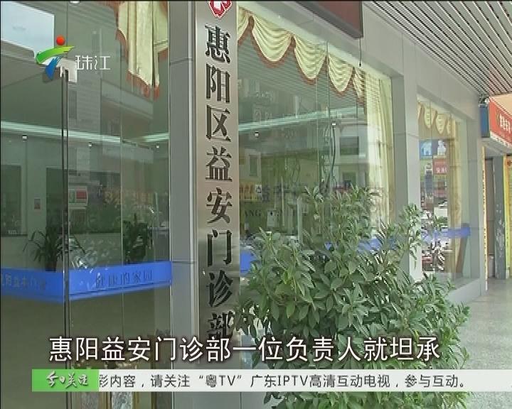 惠州:大医院求医被引导去门诊部 致宫外孕漏诊