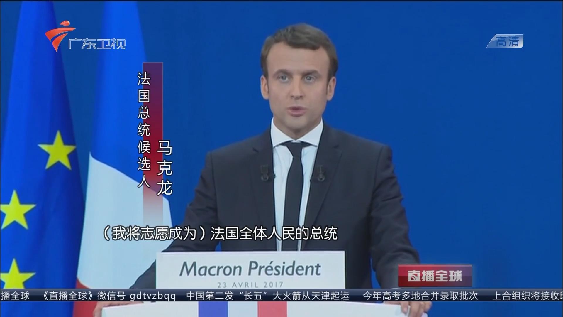 """""""非左非右""""马克龙如何爱法国? 继拿破仑之后 法国最年轻的领导人"""
