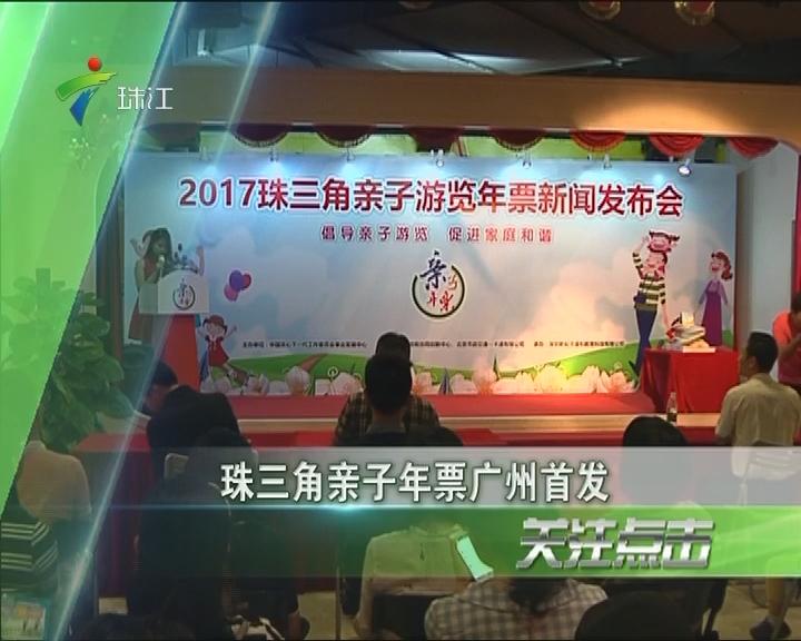 珠三角亲子年票广州首发