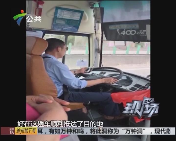 乘客投诉:高速上开车 司机吃东西聊微信