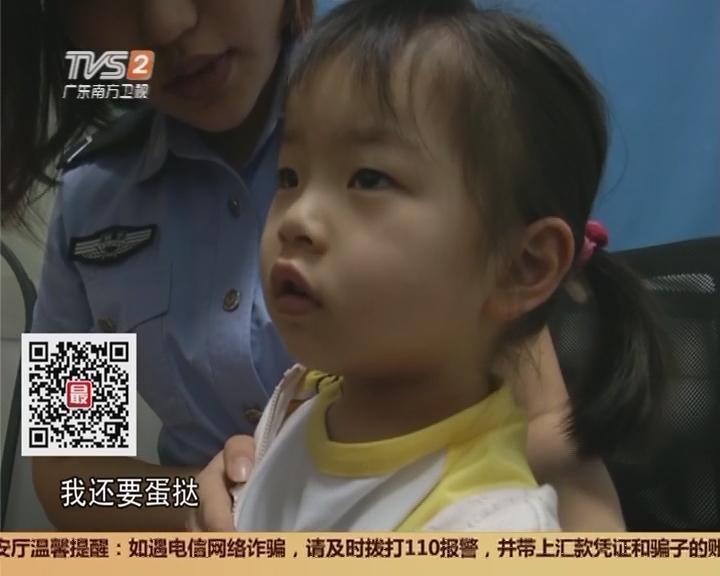"""深圳宝安:""""萌娃""""暂住派出所 因父母吵架被弃?"""