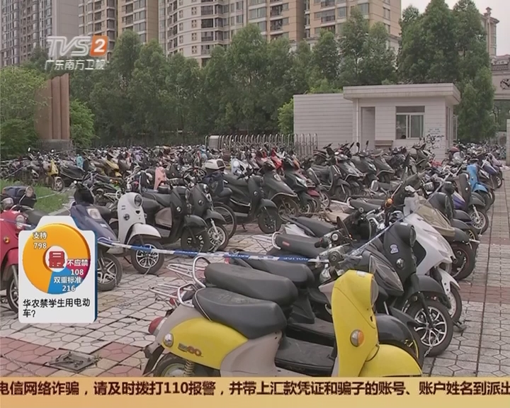 今日最争议:华农禁学生用电动车?