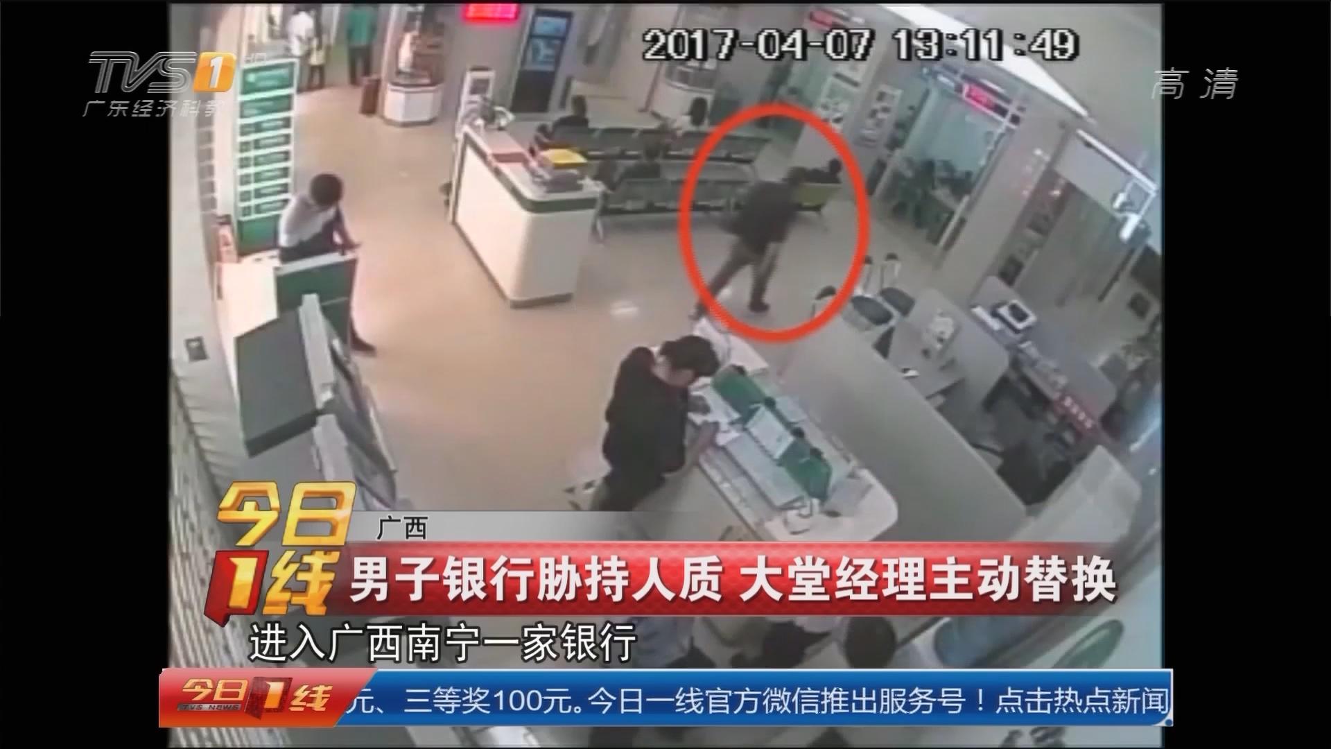 广西:男子银行胁持人质 大堂经理主动替换