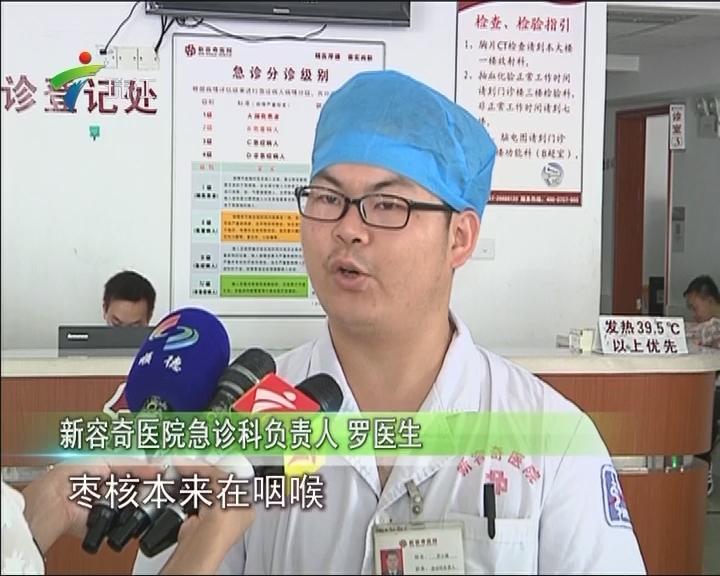 顺德:两岁幼童枣核卡喉 十万火急奇迹得救