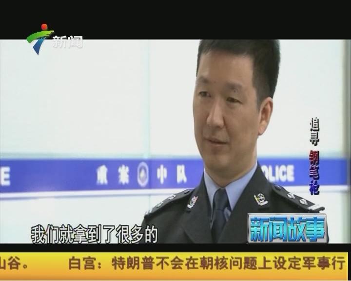 """20170419《新闻故事》追寻""""钢笔枪"""""""