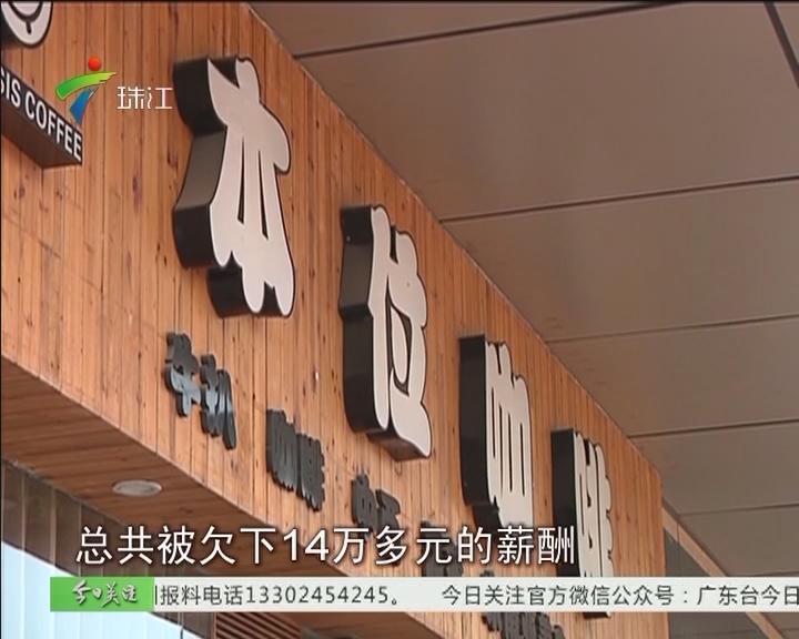 湛江:咖啡厅老板跑路 员工讨薪却难证明