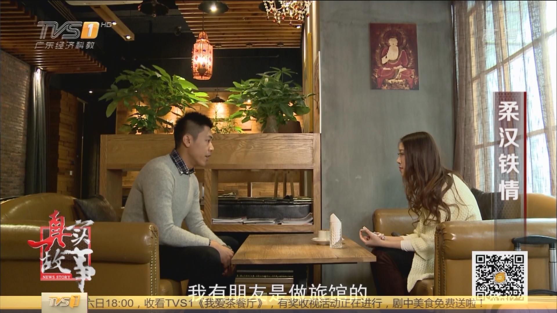 20170413《真实故事》柔汉铁情