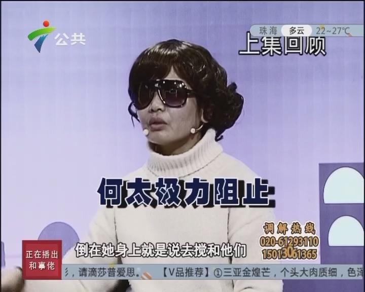 20170423《和事佬》借腹生子惹了祸?(下)