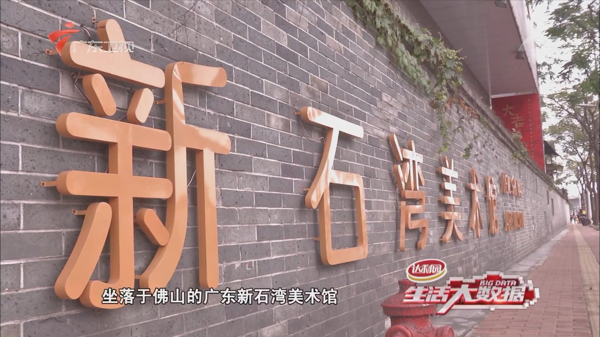 广东新石湾美术馆艺术展