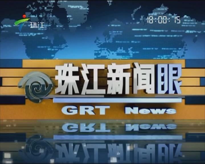 20170425《珠江新闻眼》广东专科批次合并录取 考生选择院校增多