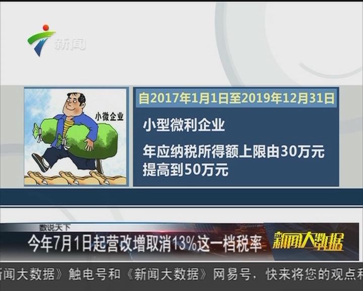 今年7月1日起营改增取消13%这一档税率