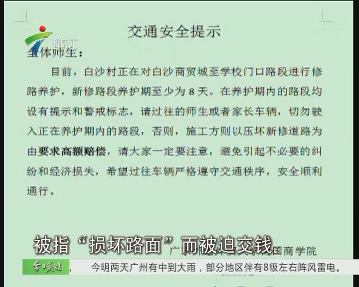 广州:女司机开车上新修村道 被索50万?!