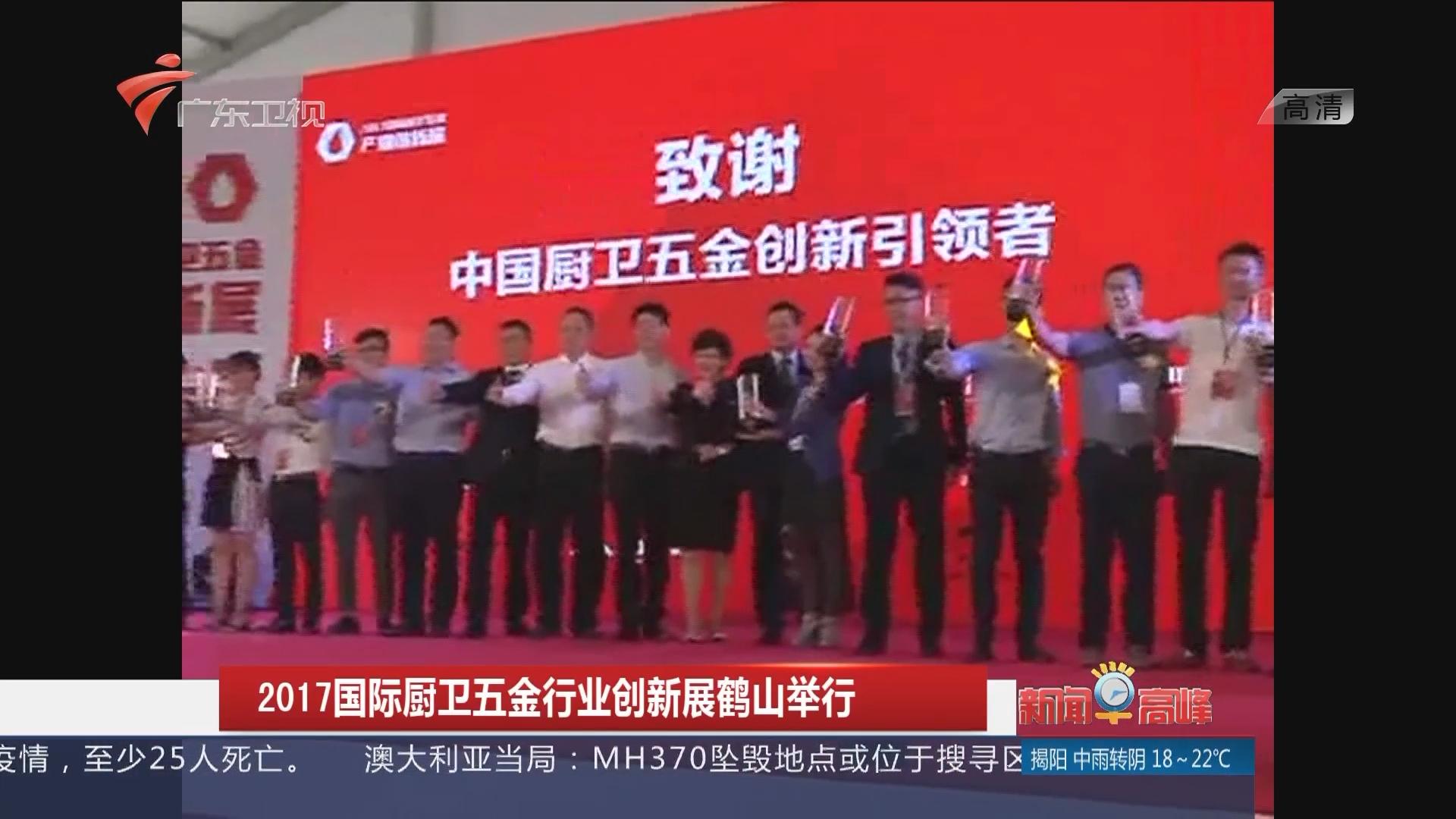 2017国际厨卫五金行业创新展鹤山举行