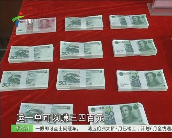 佛山:为赚快钱 网约车司机竟运假钞