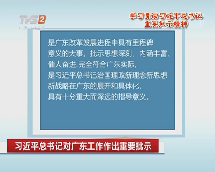 习近平总书记对广东工作作出重要批示
