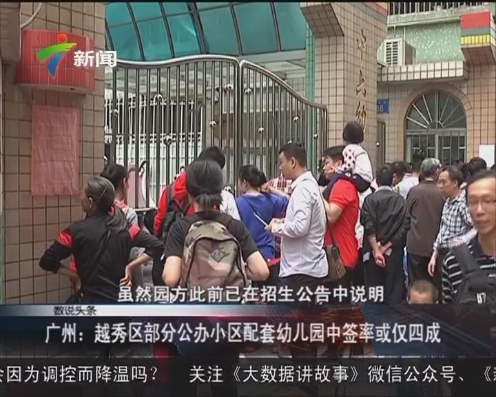 广州:越秀区部分公办小区配套幼儿园中签率或仅四成