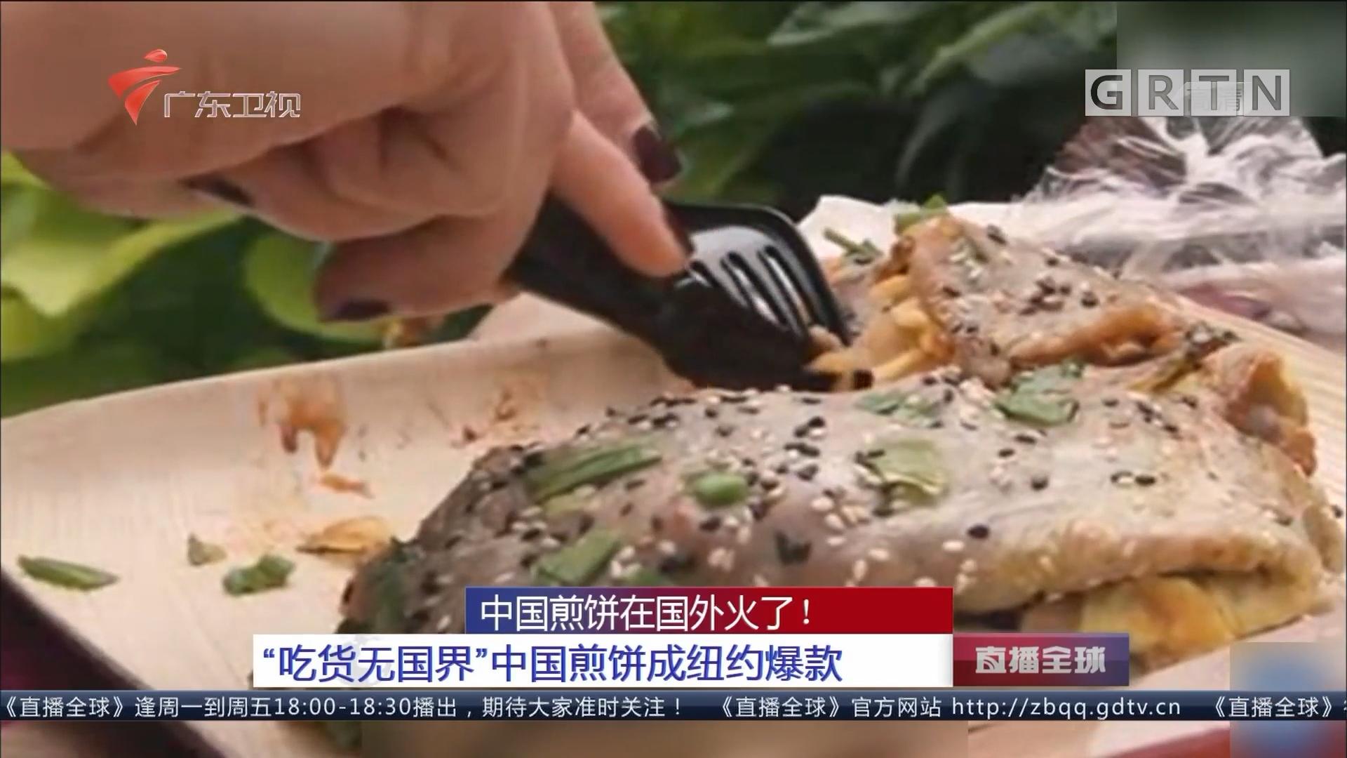 """中国煎饼在国外火了!""""吃货无国界""""中国煎饼成纽约爆款"""