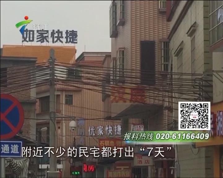"""广州:网订酒店遇""""李鬼"""" 连锁酒店变公寓"""