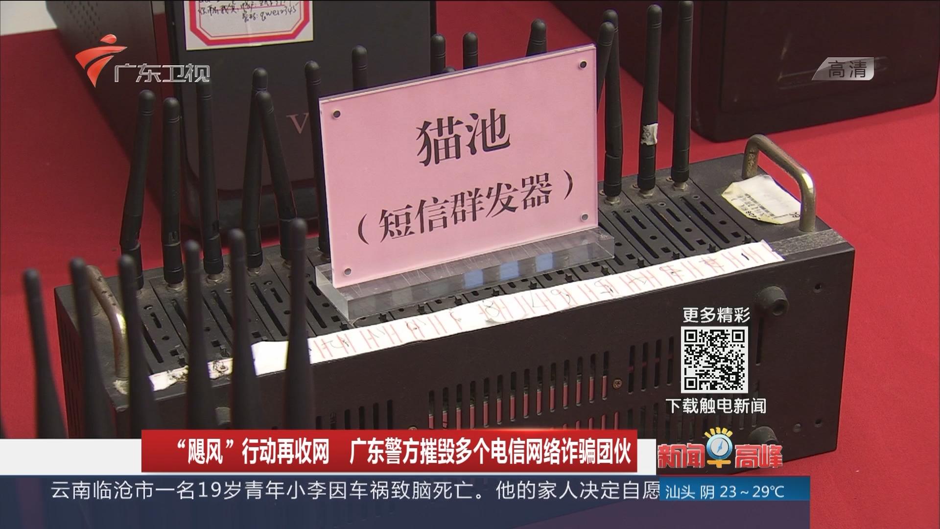 """""""飓风""""行动再收网 广东警方摧毁多个电信网络诈骗团伙"""